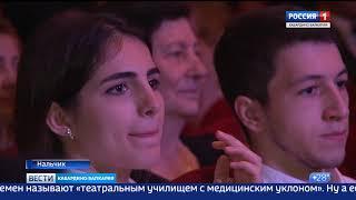 Вести  Кабардино Балкария 13 06 18 17 40
