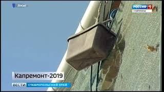 Более тысячи многоэтажек отремонтируют на Ставрополье в 2019 году