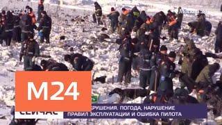 Предварительные данные расшифровки черных ящиков Ан-148 могут появиться сегодня - Москва 24