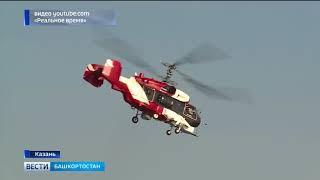 Башкирские вертолеты Ка-32 выступили на грандиозном авиашоу в Казани