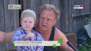 """Агровести"" (эфир 01.09.2018)"
