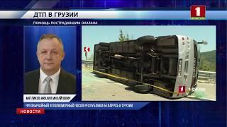 Чрезвычайный и Полномочный Посол Беларуси в Грузии озвучил подробности ДТП с автобусом