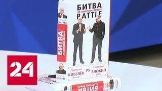 Десять словесных дуэлей: Дмитрий Киселев и Николай Злобин поспорили о глубоко личном - Россия 24