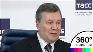 Янукович встретился с журналистами и назвал виновника конфликта в Донбассе