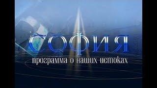 София. Выпуск от 9 декабря 2018 года