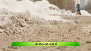 ИКГ Снегопад и провал подрядчиков #2