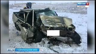 Ребенок и трое взрослых пострадали в ДТП на Ставрополье