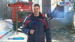 В Новосибирске на улице Котовского произошел пожар в многоэтажном жилом доме