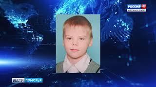 В Архангельске вечером нашли пропавшего сегодня школьника