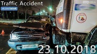 Подборка аварий и дорожных происшествий за 23.10.2018 (ДТП, Аварии, ЧП, Traffic Accident)