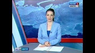 Вести Адыгея - 24.10.2018
