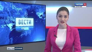 ВЕСТИ-АЛАНИЯ // 12.07.2018
