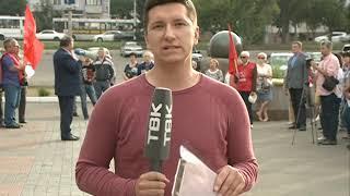 В Красноярске прошли митинги против пенсионной реформы