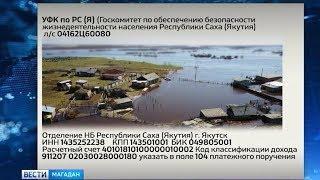 Общественная палата собирает деньги для пострадавших от паводка жителей Якутии