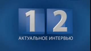 Актуальное интервью Кузнецова Л Н