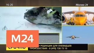 МЧС России открыло горячую линию в связи с крушением Ан-148 - Москва 24
