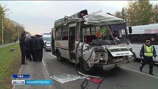 В Уфе в ДТП  с автобусами пострадало 15 человек: появилось видео столкновения