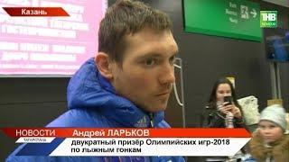В Казани приземлился самолёт с Андреем Ларьковым: его встречали родственники, друзья и болельщики
