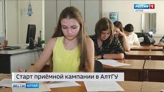 В АлтГУ началась приёмная кампания