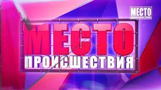 Обзор аварий  ДТП в Советском районе, погиб пешеход  Место происшествия 18 09 2018