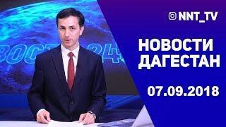 Новости Дагестан за 07.09.2018 год