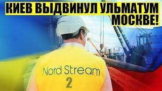 Украина подсчитала ущерб: Киев поставил Москве новые условия из-за Северного Потока - 2