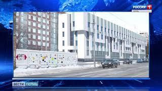 Новую поликлинику в центре Перми начнут строить в январе
