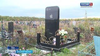 «Вести» узнали, почему память покойной увековечили надгробием в виде iPhone