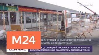 """Рядом со станцией """"Лосиноостровская"""" начали сносить торговые точки - Москва 24"""