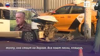 +18: Намеренно сбил пешеходов на юго востоке Москвы