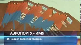 """Аэропорт Курумоч хотят назвать именем экс-футболиста """"Крыльев Советов"""""""
