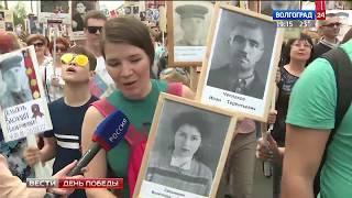 «Бессмертный полк» в Волгограде 9 мая 2018 года