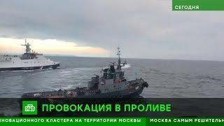 Новости Сегодня на НТВ Вечерний выпуск 26.11.2018