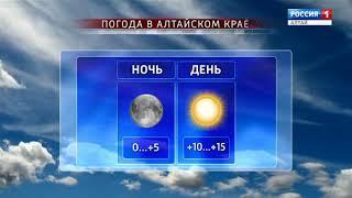 В Алтайском крае ночью похолодает до -5° С