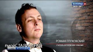 Мой Сталинград. Роман Глуховский, учитель истории, Волгоград