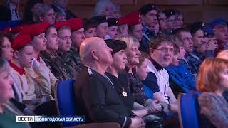 В Вологодской области начали отмечать День защитника Отечества