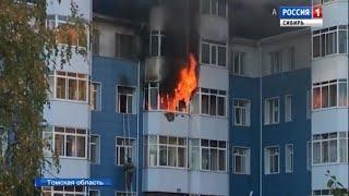 Жителей томской многоэтажки эвакуировали из-за пожара