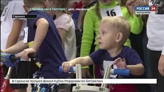 В Саранске прошел финал первого Кубка Мордовии по беговелам
