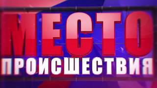 Обзор аварий  Годовалый мальчик пострадал в ДТП на Попова
