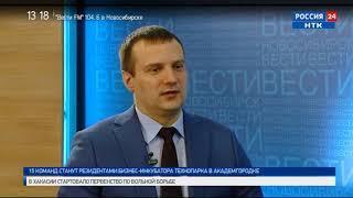 Газификация Новосибирской области в 2018 году