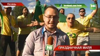 Бразилия vs Бельгия: для Казани – последний матч в рамках Чемпионата - ТНВ