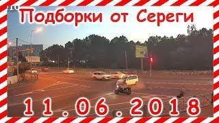 Подборка ДТП за 11.06.2018