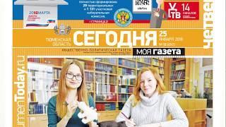 """Анонс газеты """"Тюменская область сегодня"""" за 25 января 2018 года"""