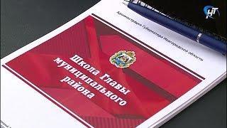 Глав районов пригласили на открытый урок в школу для руководителей муниципалитетов