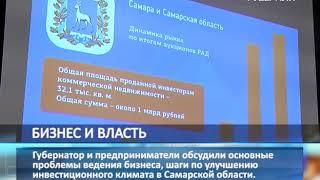 На форуме в Самаре губернатор и предприниматели обсудили проблемы ведения бизнеса