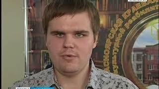 В Красноярск прибыл незрячий турист
