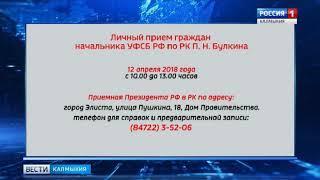 Начальник регионального управления ФСБ России проведет прием граждан