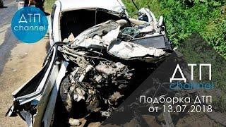 Подборка ДТП за 13.07.2018 год