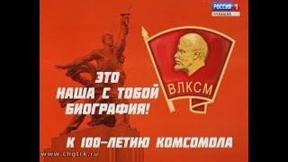 Фильм к 100-летию Ленинского Комсомола «Это наша с тобой биография!»