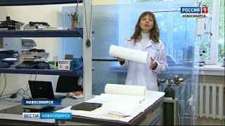 Новосибирские учёные усовершенствовали технологию обеззараживания воздуха